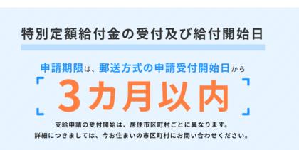 国の経済政策(11)1人10万円支給・特別定額給付金の申請サイト等